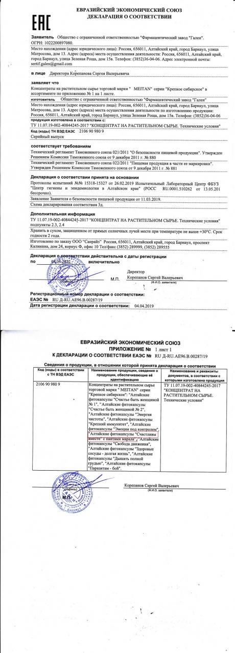 Сертификат Алтайские фитокапсулы «Счастливы вместе» с пантами марала/ 60 шт.