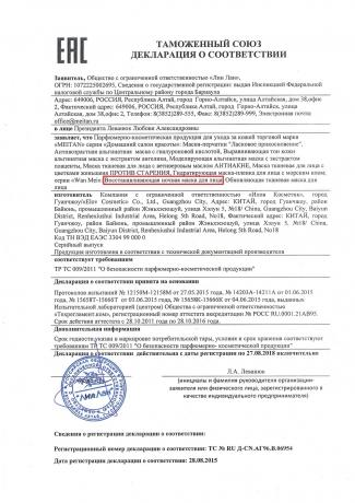 Сертификат Восстанавливающая ночная маска с улиткой для лица