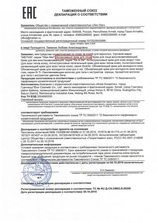 Сертификат Интенсивный дневной крем с улиткой для лица
