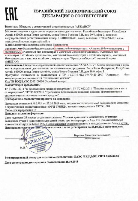 Сертификат Активный био-концентрат с женьшенем тонизирующий/ 5 шт.
