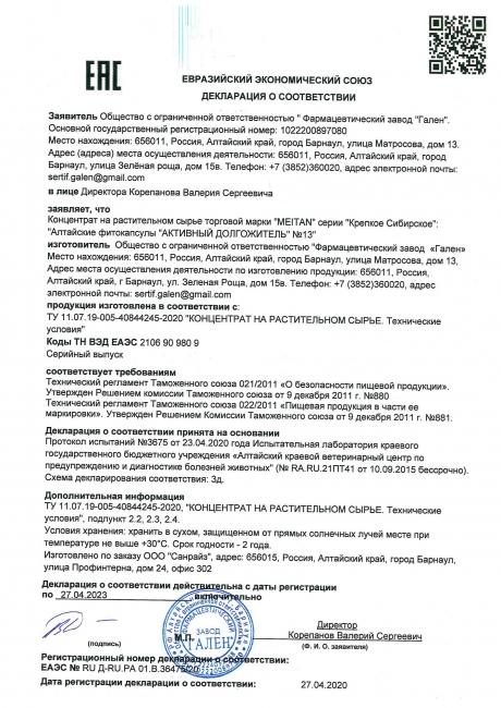 Сертификат Алтайские фитокапсулы №13 «Активный долгожитель»