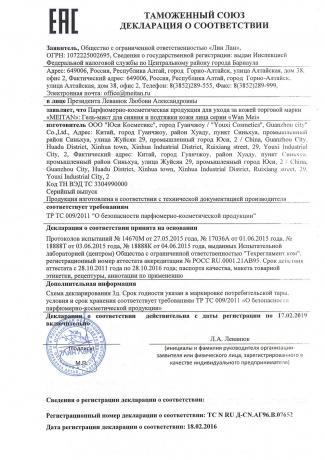 Сертификат Гель-мист с улиткой для сияния и подтяжки кожи лица