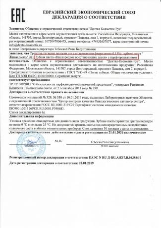 Сертификат Зубная паста «Кислородное восстановление десен» с перфтордекалином