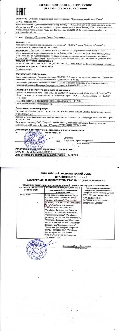 Сертификат Алтайские фитокапсулы «Счастье быть женщиной» №1/ 60 шт.