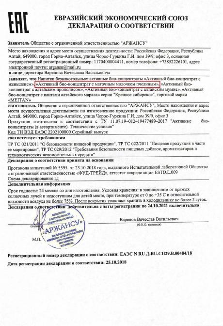 Сертификат Активный био-концентрат с маточным молочком иммунный / 5 шт.